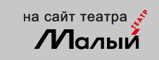 На сайт театра Малый