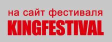 Перейти на сайт Фестиваля