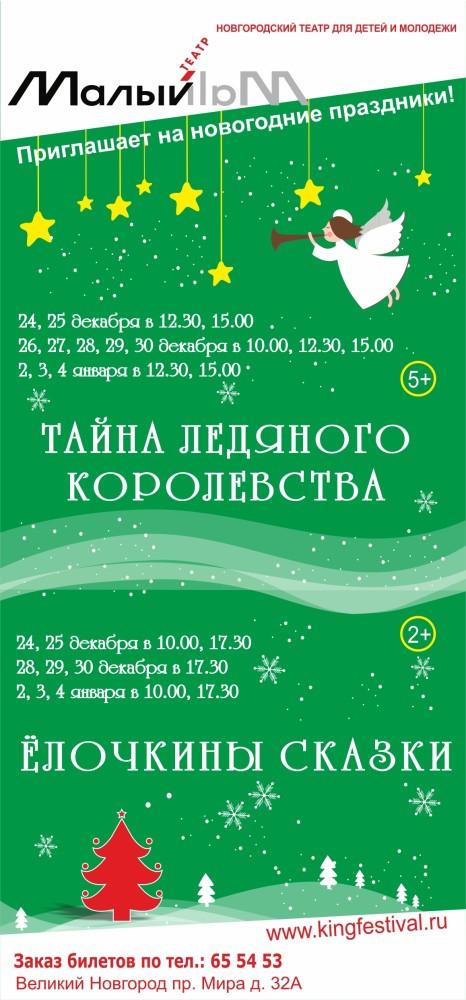 novogodnyaya-afisha-teatr-malyiy