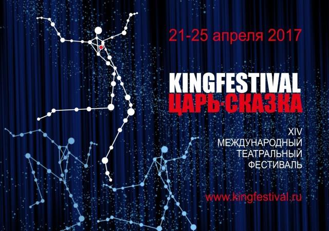 KINGFESTIVAL poster 2017_gorizont