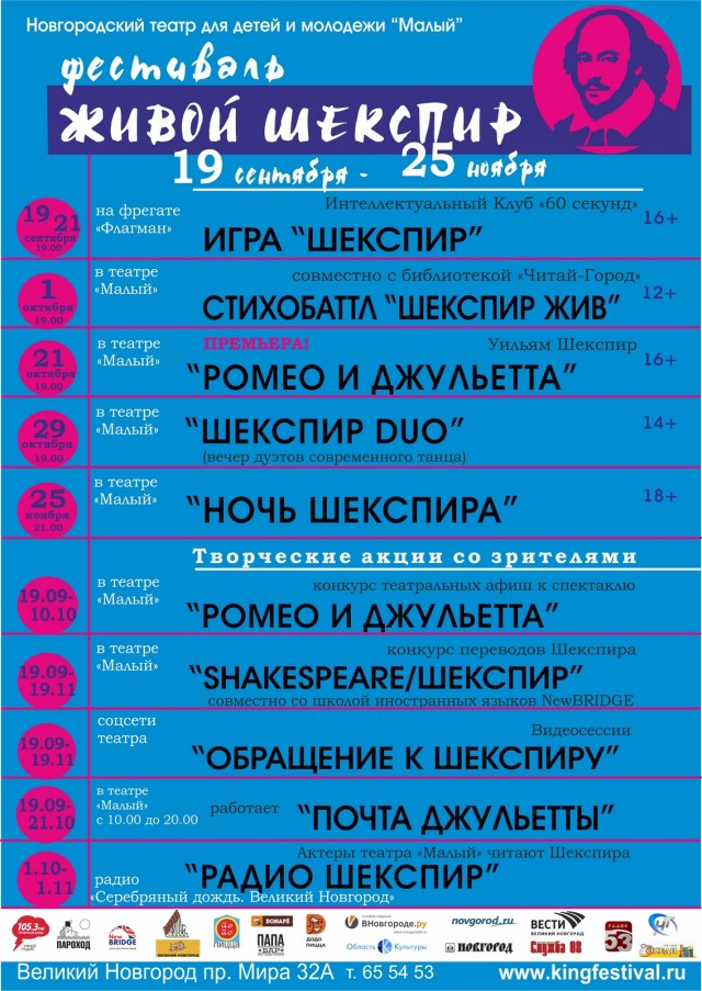 афиша живой шекспир партнеры сайт