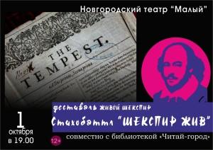 стихобаттл_сайт