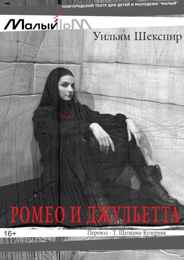 ромео и джульетта постер