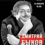 Быков_афиша