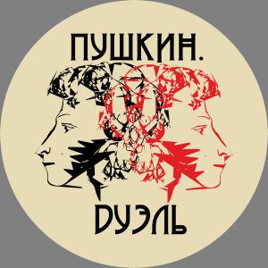 пушкин дуэль800