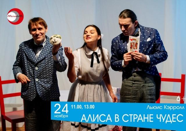 АЛИСА 11 и 13.00