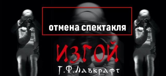 Баннер изгой_театр_отмена
