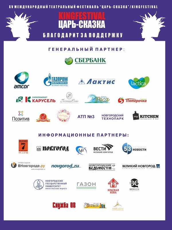 Афиша спонсоров фестиваля 2019