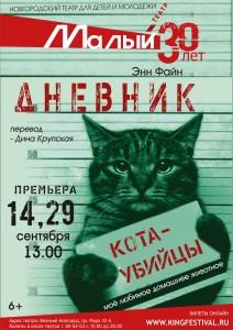 афиша кот-убийца