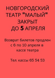 Новгородский театр _Малый_ закрыт до 5 апреля (1)
