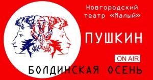 cfqnПушкин Болдинская осень