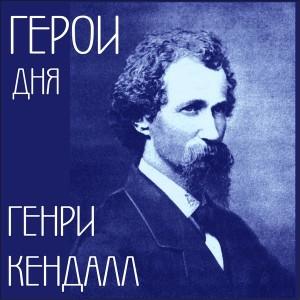 Генри Кенделл