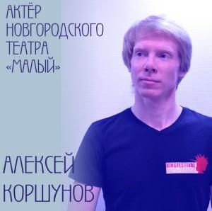 Коршунов