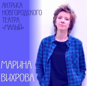 Марина Вихрова