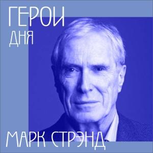 Марк Стрэнд