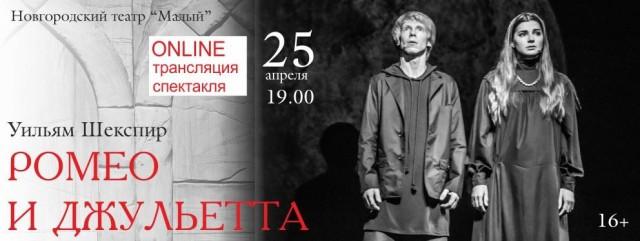 САЙТ _Ромео и Джульетта - трансляция