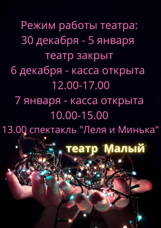 Режим работы театра_ 30 декабря - 5 января театр закрыт 6 декабря - касса открыта с 12-17.00 7 января касса