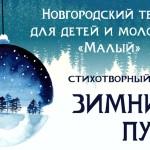 Стихотворный цикл Зимний путь cover