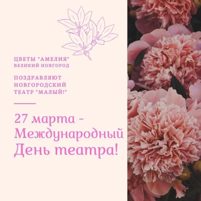 Розовая публикация в Instagram на женский день с цветочной иллюстрацией (1)