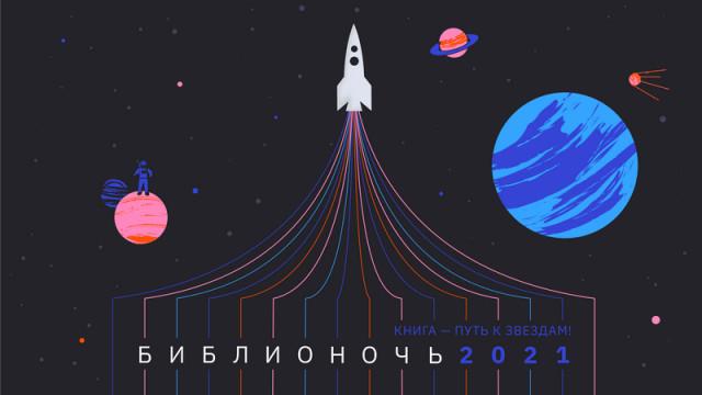 biblionoch_illustration-01
