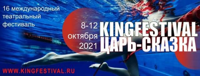 KINGFESTIVAL 2021 slider rus