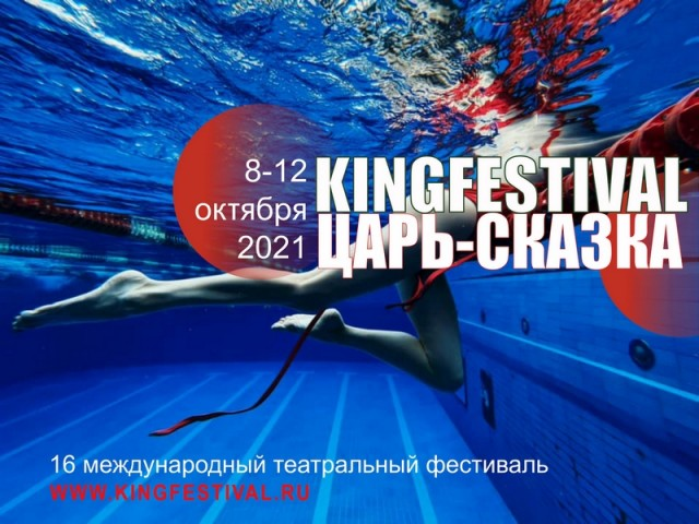 Poster Kingfestival 2021 RUS site