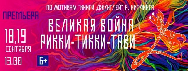 САЙТ Рикки-Тикки-Тави