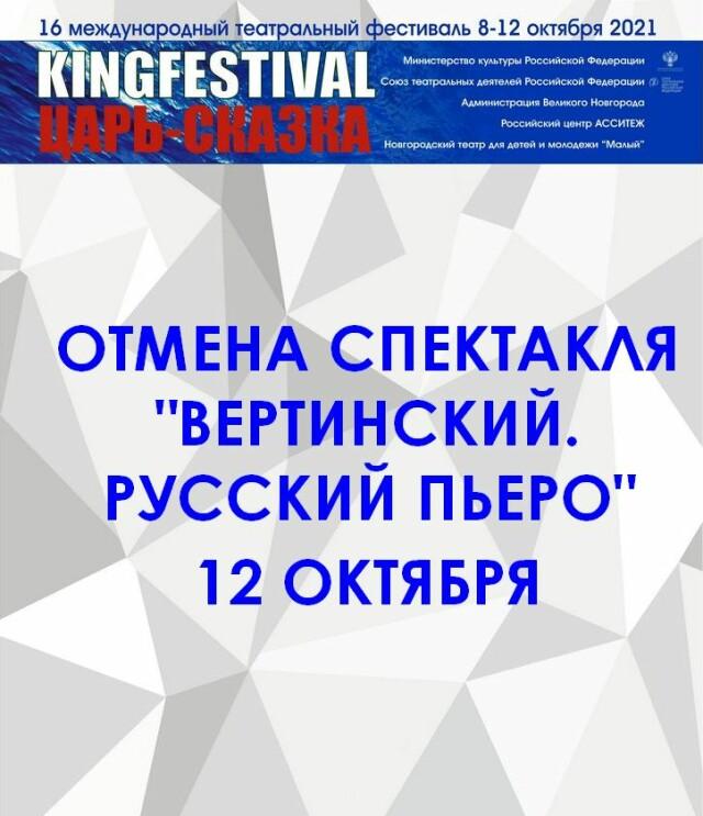 Фон для Александринского театра (1)