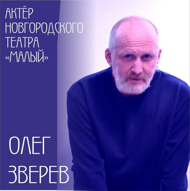 Олег Зверев