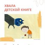 хвала детской книги (1)